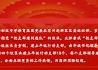 青城山路校区初二年级行动支部风采展示